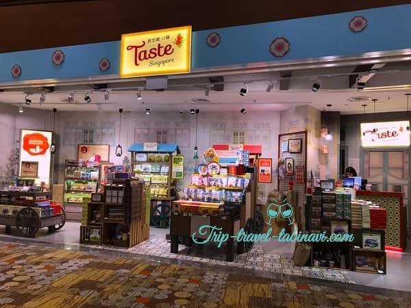 シンガポール  チャンギ空港 ターミナル 123  大人気 お土産   taste