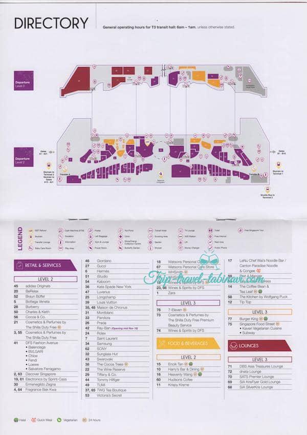 シンガポール  チャンギ空港 ターミナル 123  フロアーマップ