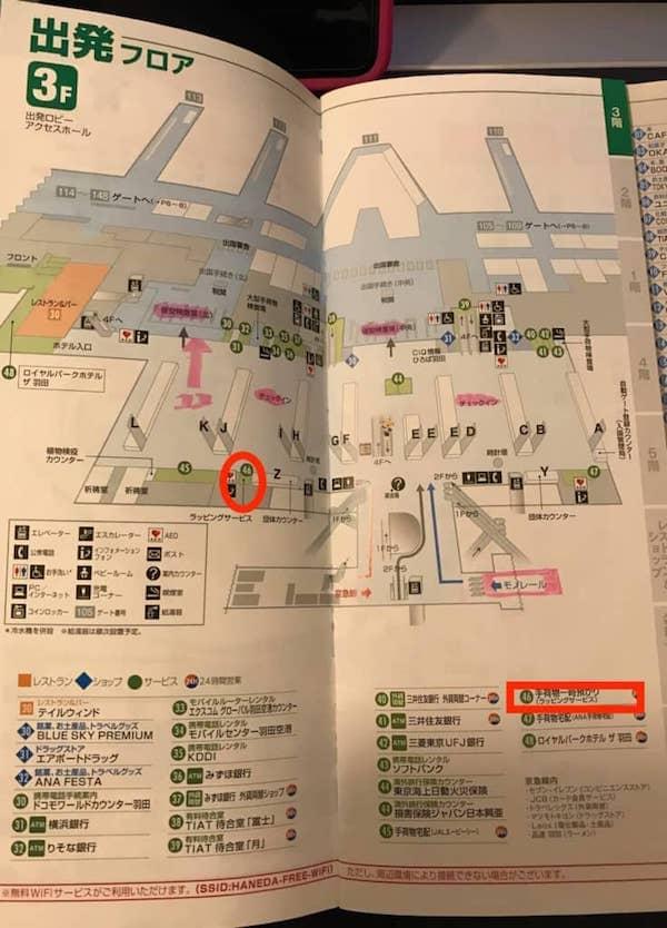 羽田空港 国際線 荷物 預ける 料金 場所