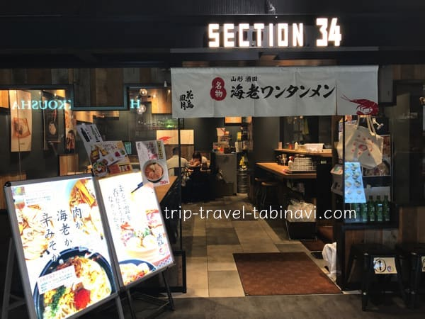 福岡空港国内線 3階 レストラン ラーメン滑走路