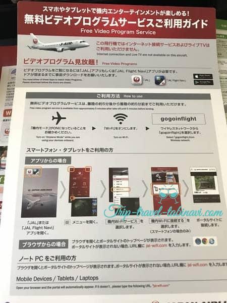 JAL 国内線  Jクラス 機内 福岡 羽田