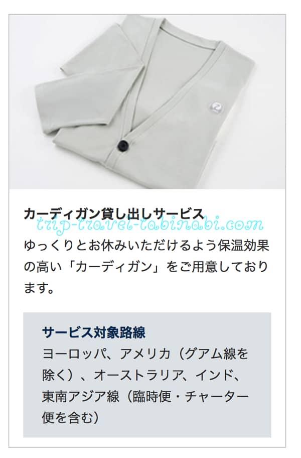 JAL 国際線 ビジネスクラス SKYSUITEIII スカイスィートIII 深夜便 羽田 シンガポール カーディガン