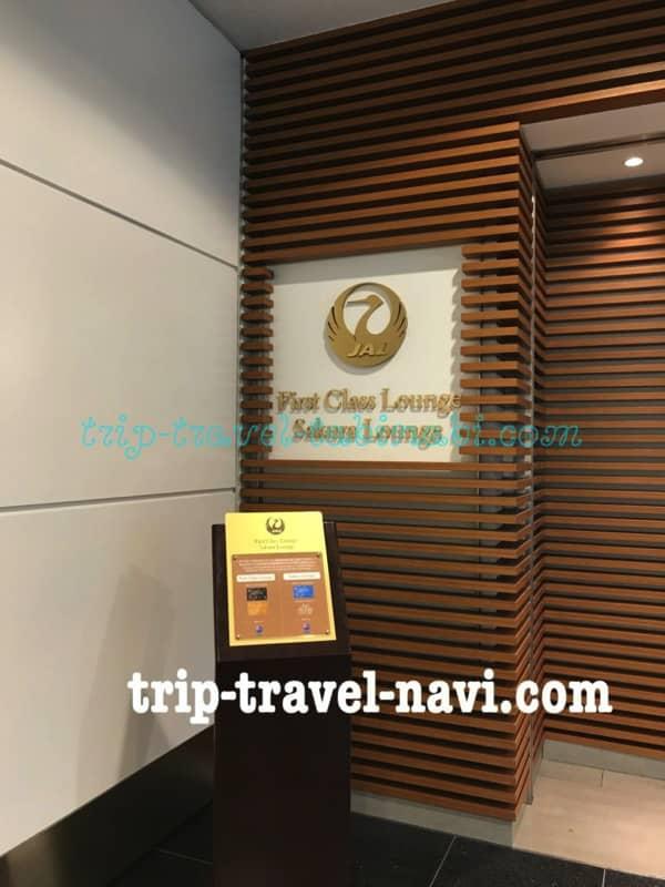 羽田空港 国際線 JAL サクララウンジ