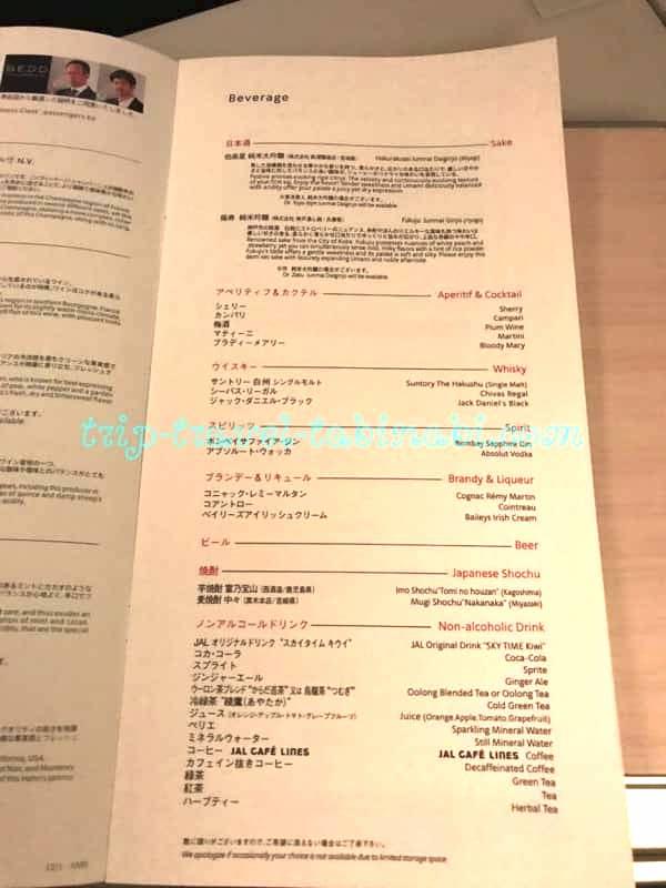 JAL 国際線 ビジネスクラス SKYSUITEIII スカイスィートIII 深夜便 羽田 シンガポール ドリンクメニュー
