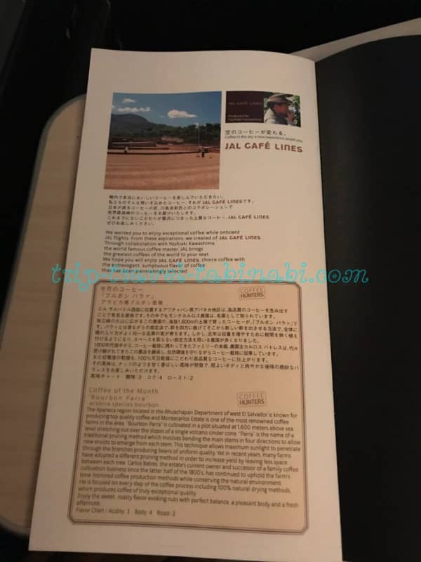 JAL 国際線 ビジネスクラス SKYSUITEIII スカイスィートIII 深夜便 羽田 シンガポール コーヒー