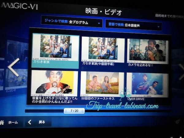 JAL 国際線 ビジネスクラス SKYSUITEIII スカイスィートIII 深夜便 羽田 シンガポール モニター 操作