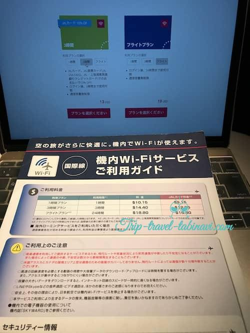 JAL 国際線 ビジネスクラス SKYSUITEIII スカイスィートIII 深夜便 羽田 シンガポール ワイファイ wi-fi