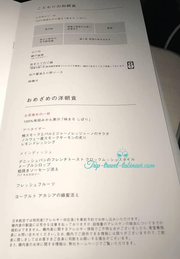 JAL 国際線 ビジネスクラス SKYSUITEIII スカイスィートIII 深夜便 羽田 シンガポール 機内食 メニュー