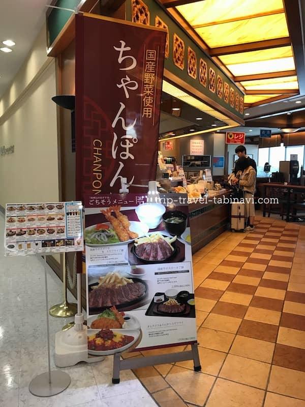 福岡空港国際線 出国前  エリア 食事  朝食 レストラン 吉野家
