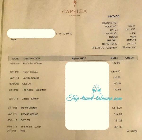 カペラホテル シンガポール スィートルーム 料金