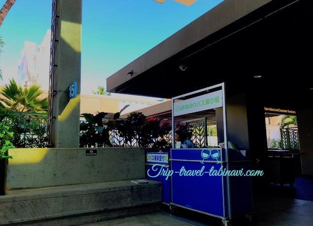 ハワイ ハイアット リージェンシー ワイキキ ホテル  HIS 空港 シャトルバス 集合場所