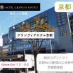 京都 グランヴィアホテル