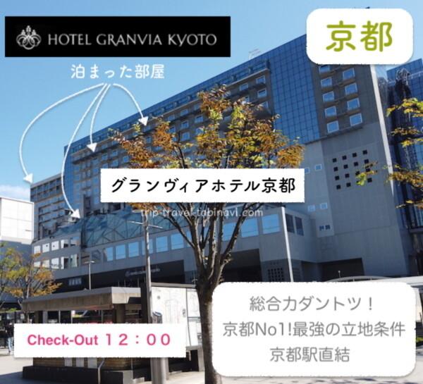 京都のグランヴィアホテルの正面の画像