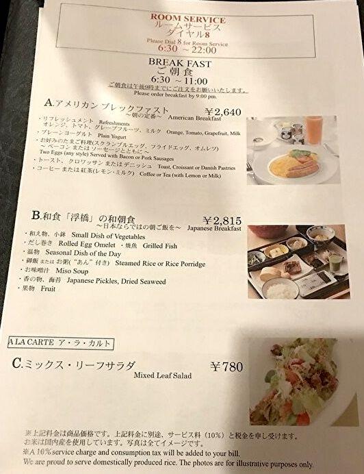 京都グランヴィアホテル 朝食 ルームサービス メニューと料金