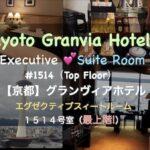 ホテルグランヴィア 京都 エグゼクティスィートルーム レビュー